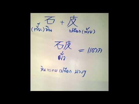 เรียนจีนแต้จิ๋ว ภาพยี่เตี้ยง