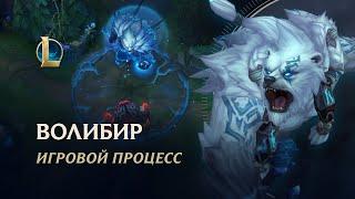 Демонстрация игрового процесса Волибира   League of Legends