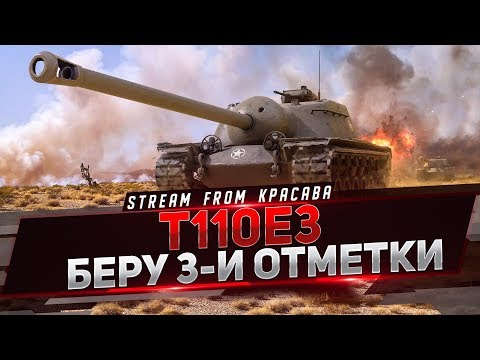 Т110Е3 - ПОЛЗУ