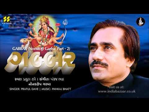 Gabbar Part - 2 (Nonstop Garba) | ગબ્બર (નોનસ્ટોપ ગરબા) | Singer: Prafull Dave | Music: Pankaj Bhatt