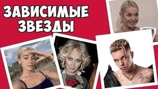 Дана Борисова озвучила список зависимых звезд