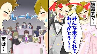 披露宴で新郎新婦「みんな来てくれてありがとう」→全員がうつむき無言でスマホをいじっている…実は…