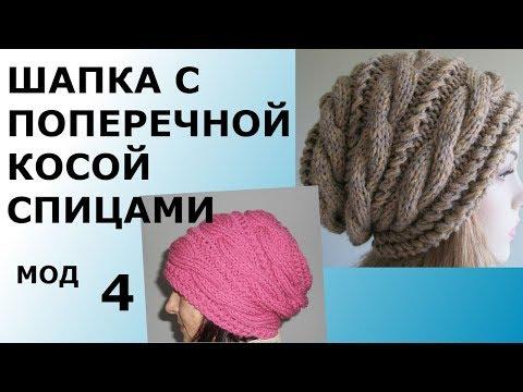 Вязать шапку спицами женскую с косами со схемами