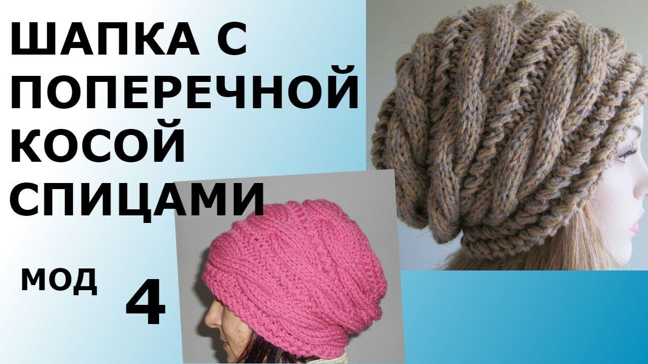шапка спицами с поперечными косами модель 4