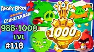 Angry Birds 2 #118 МЕГА УРОВЕНЬ (994-1000 lvl) Геймплей Прохождение Gameplay