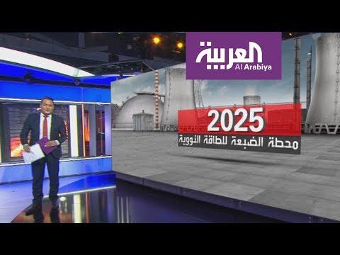 ما هو مشروع محطة الضبعة النووية المصرية؟  - نشر قبل 8 ساعة