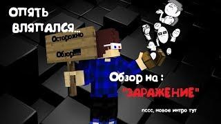 Обзор сериалов школьников #44 [Заражение]| опять вляпался | Minecraft