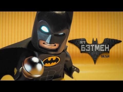 Лего Фильм: Бэтмен - на сайте