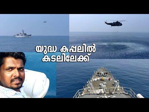 A Travel with Indian Navy War ship | യുദ്ധ കപ്പലിൽ ഒരു കടൽ യാത്ര by Sherin Paul