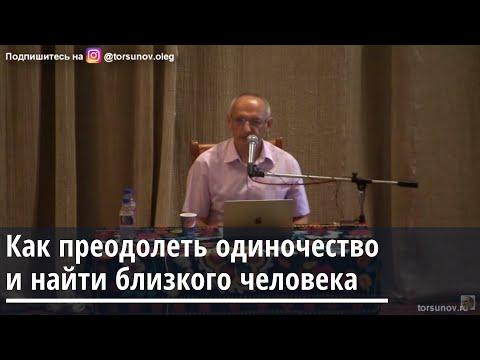 Как преодолеть одиночество и найти близкого человека Торсунов О.Г. 30.08.2019 Ташкент