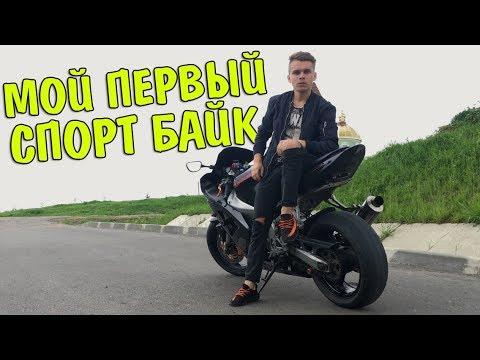 ШКОЛЬНИК КУПИЛ СПОРТ БАЙК / ПЕРВЫЕ ПОКАТУШКИ