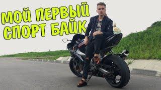 ШКОЛЬНИК КУПИЛ СПОРТ БАИК / ПЕРВЫЕ ПОКАТУШКИ