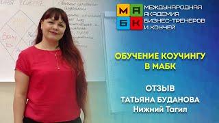 Обучение коучингу в МАБК, Татьяна Буданова Нижний Тагил