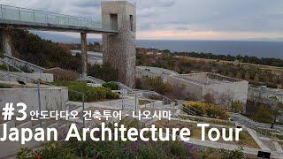 [건축공감] #3 일본건축기행(JAPAN ARCHITE…