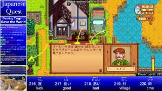Japanese Quest: Learn Japanese from Stardew Valley - Day 7: One hour to save the world