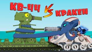 Мультики про танки. КВ-44 vs КРАКЕН. Бой стальных монстров
