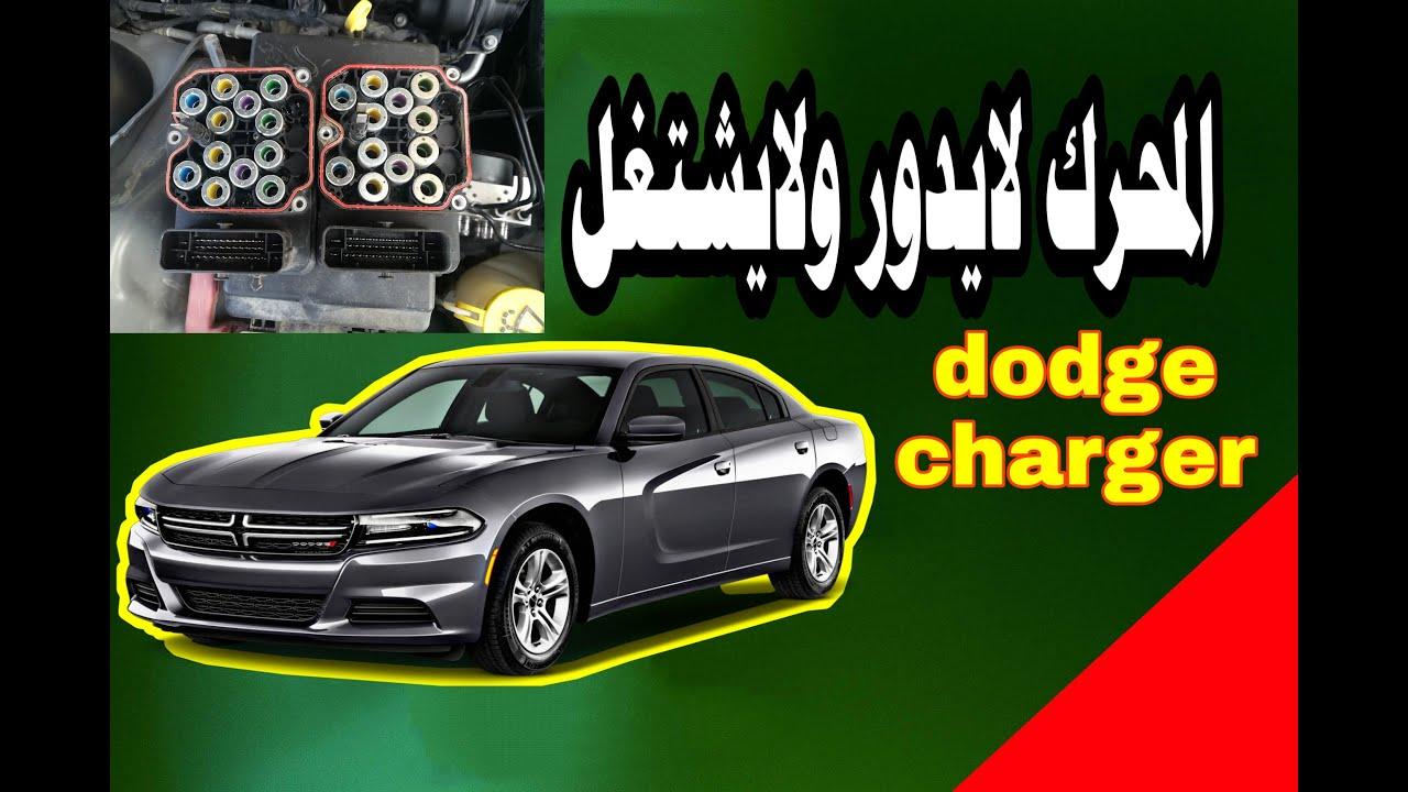 المحرك لايشتغل ولايدور car engine won't starting or cranking