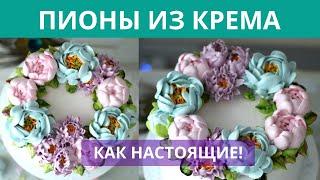 Полянка цветов своими руками! Делаем цветы из крема: пионы, хризантемы.