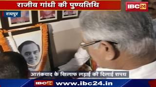 Rajiv Gandhi की पुण्यतिथि | CM Bhupesh ने दी श्रध्दांजलि