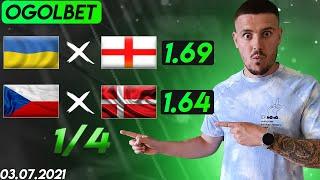 Украина Англия Чехия Дания прогноз на сегодня прогноз на футбол
