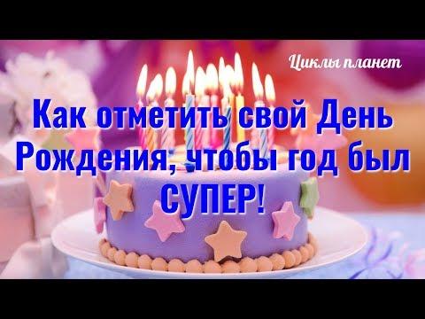 Как отметить свой День Рождения,чтобы год был СУПЕР!
