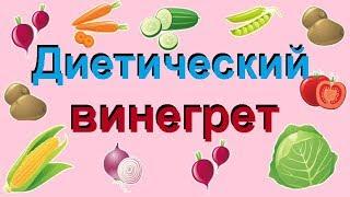 салат винегрет: рецепт для похудения...