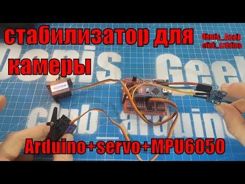 Стабилизатор для камеры на Ардуино и сервоприводах + акселерометр гироскоп MPU6050 Gy521