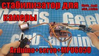 видео Ардуино: акселерометр MPU6050