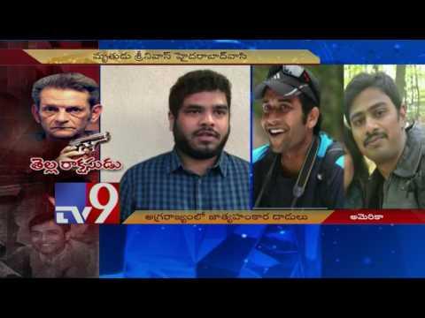 Telugu engineer shot dead in Kansas - TV9