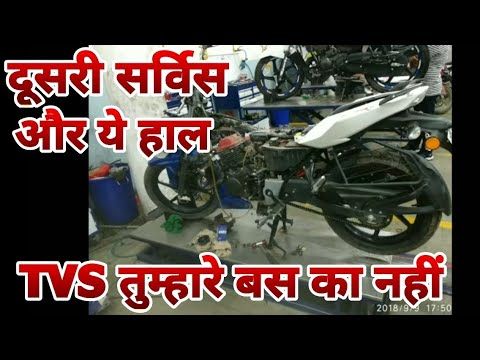 Repeat Tvs apachi rtr 160 4v second service cost & problems