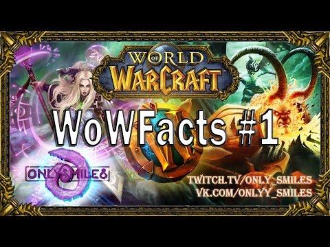 WoWFacts #1 Факты, пасхалки и секреты World Of WarCraft. Выпуск 1.