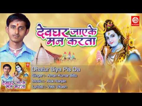 Dhatur Biya Pis Da || Aman Kumar Bittu || kawar Song 2016