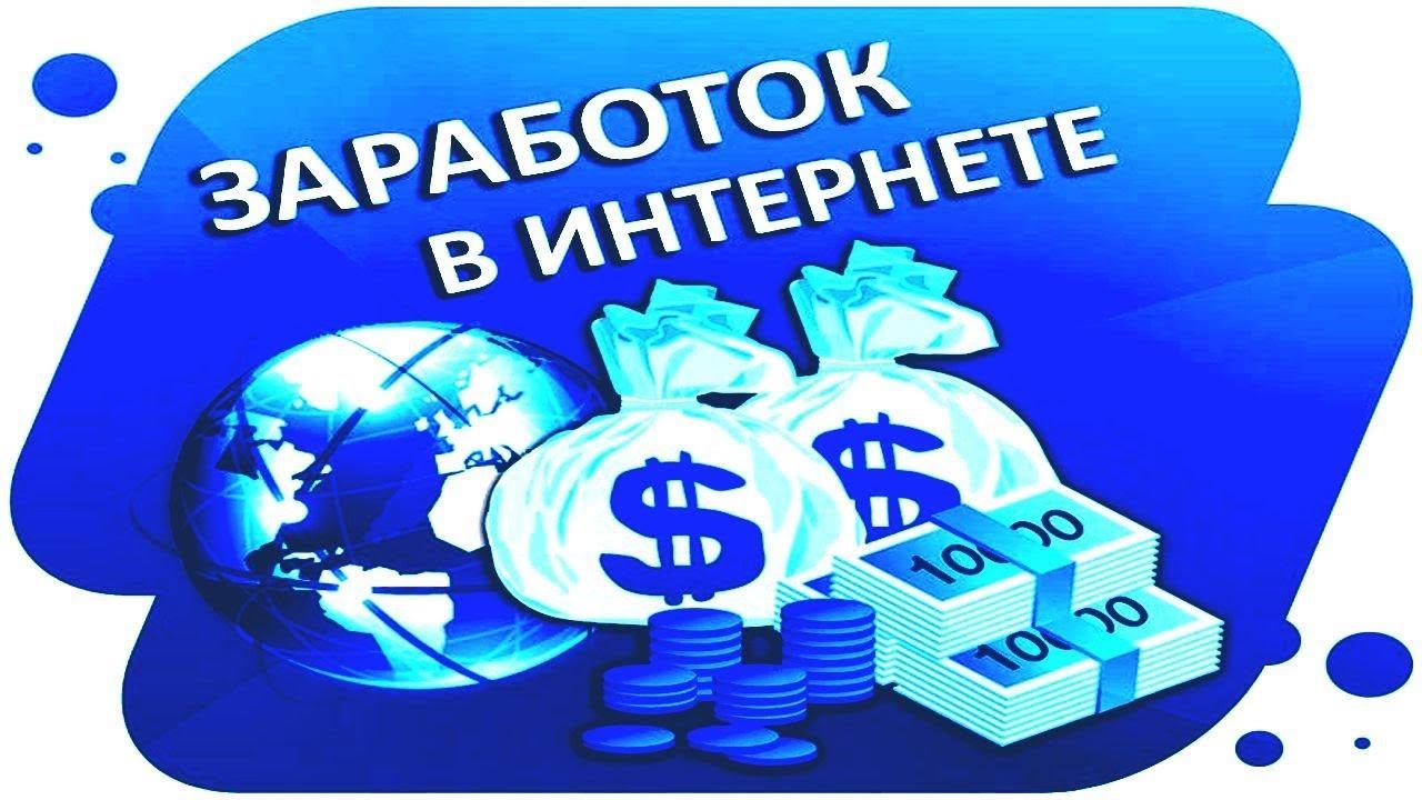 При Желании Заработать Деньги в Интернете! Заработок! | дополнительный автоматический заработок