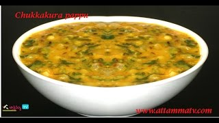 Chukka Koora Pappu  (చుక్కకూర - పప్పు) Recipe in Telugu by :: Attamma TV ::
