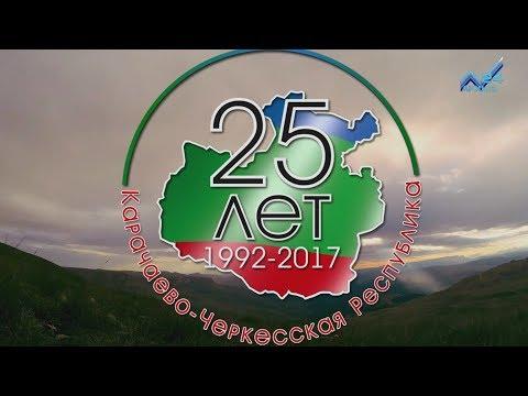 Гимн к 25-летию