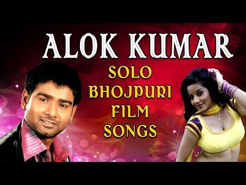 ALOK KUMAR - SOLO BHOJPURI VIDEO SONGS JUKEBOX