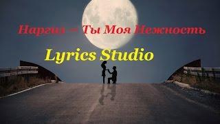 Наргиз – Ты Моя Нежность(Lyrics)