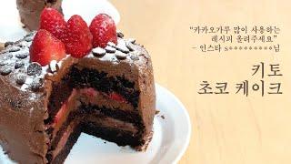 (오킴) JMT 키토 초콜릿 케이크 the best k…