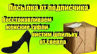 Посылка от подписчика восстонавливаем женские туфли чистим шпильку Ремонт обуви