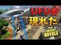 【フォートナイト】空に宇宙船が発見された!? (隕石は?)