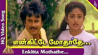Rajathi Raja Tamil Movie Songs   Enkitta Mothathe Video Song   Rajinikanth   Nadhiya   Ilayaraja