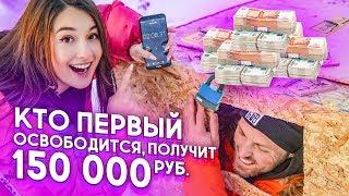 КТО ПЕРВЫЙ ОСВОБОДИТСЯ, ПОЛУЧИТ 150 000 ₽