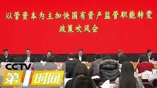 《第一时间》 20191128 1/2  CCTV财经