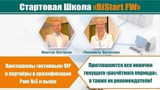 Стартовая Школа BiStart FW. Приглашение