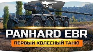 Первый Обзор ● Колёсный Танк — Panhard EBR ● Уникальная Механика Движения!