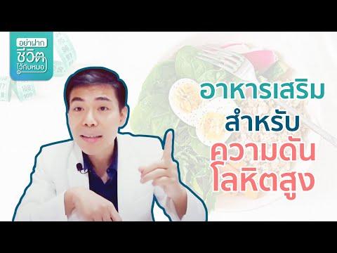 อาหารเสริมสำหรับความดันโลหิตสูง