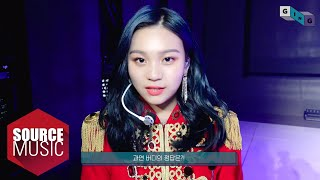 Download [G-ING] For UMJI's 'FINGERTIP' Performance 3 Years Ago - GFRIEND (여자친구)