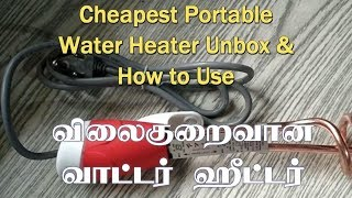 Cheapest Water Heater Unbox Video & How To Use - Guide - Tamil | Tech Cookies