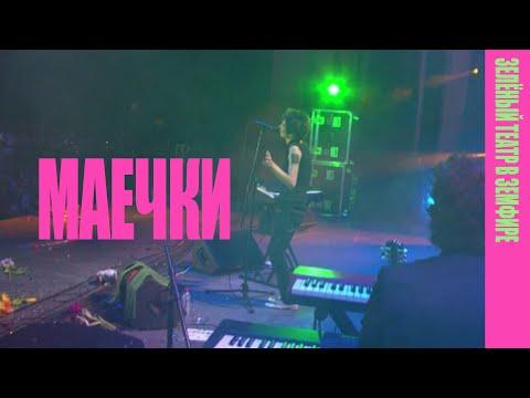 Земфира — Маечки (LIVE @ «Зелёный театр в Земфире» 2008)
