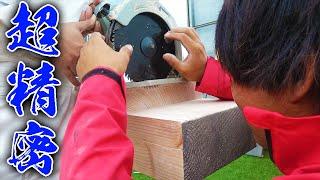 柱に入れ込む木材を超精密に加工する!!